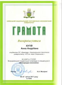 Кугій Анна КНТЕУ-2017