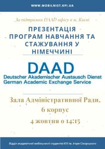 афіша DAAD