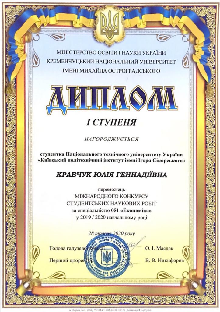 Диплом Кравчук