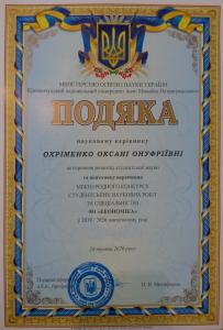 Подяка Охріменко - 2020