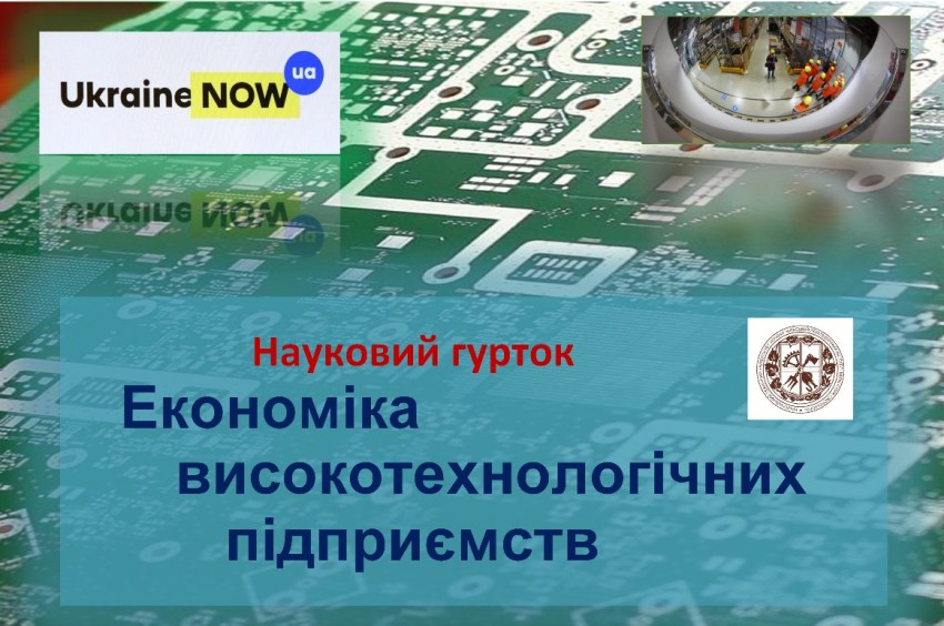 Науковий гурток «Економіка високотехнологічних підприємств»